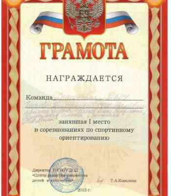 Достижения центра Туристско-краеведческой направленности